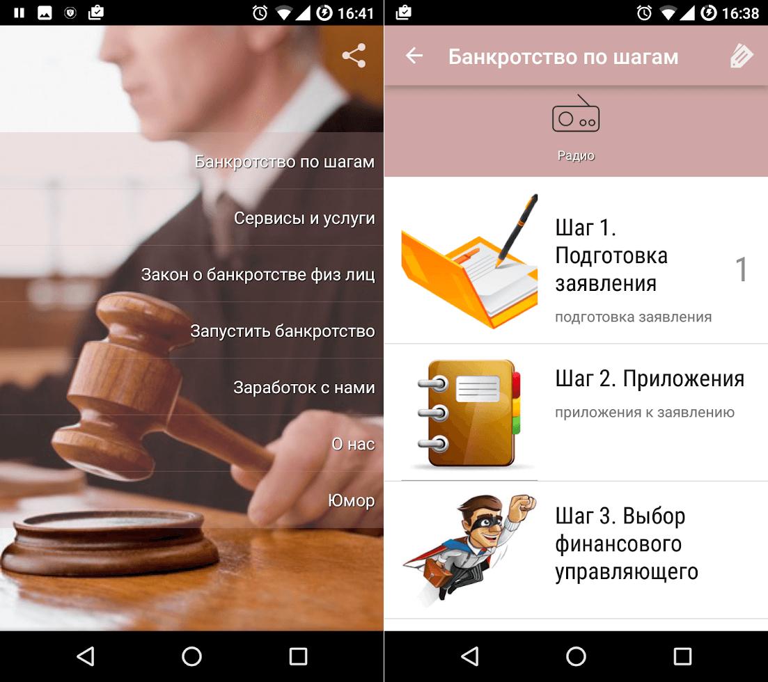 фото: В России теперь есть свое приложение по банкротству