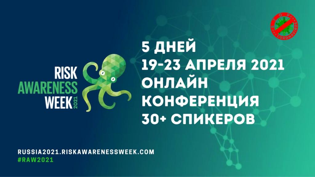 фото: Неделя Риск Менеджмента пройдет в онлайн-режиме в апреле 2021 года