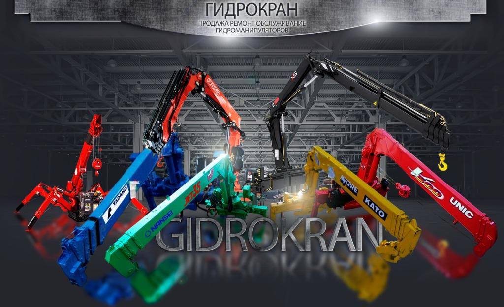 """фото: """"Гидрокран"""" уже 20 лет продает и обслуживает гидроманипуляторы"""