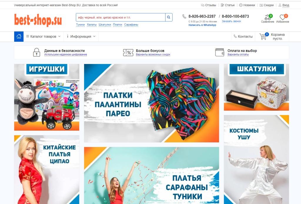 фото: Российский рынок интернет-торговли набирает обороты