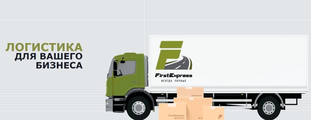 фото: В FirstExpress доказали: быстрая транспортная логистика - возможно!