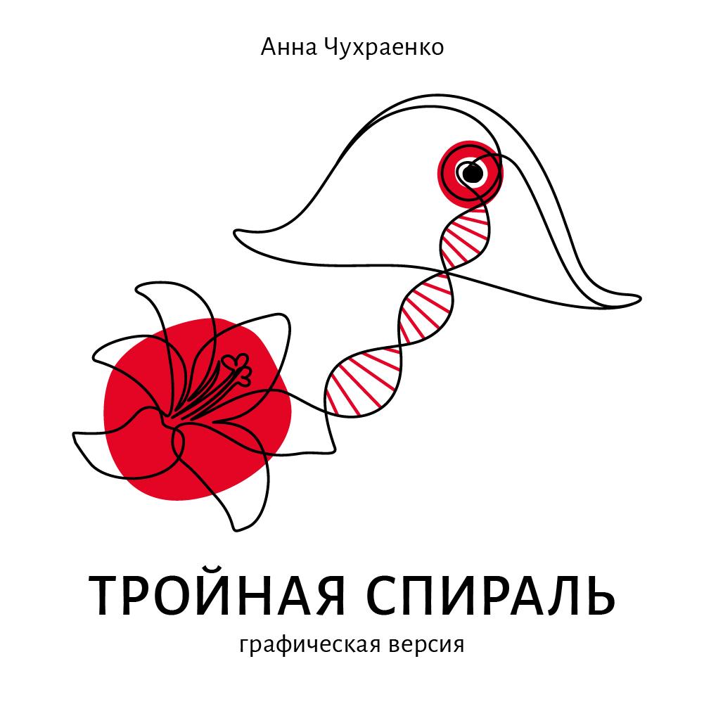 «Тройная спираль» Анны Чухраенко попала в ТОП NFT мастеров на Opensea