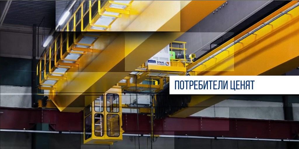 фото: «КранШталь» уже более 15 лет представляет на российском рынке немецкий концерн STAHL CraneSystems