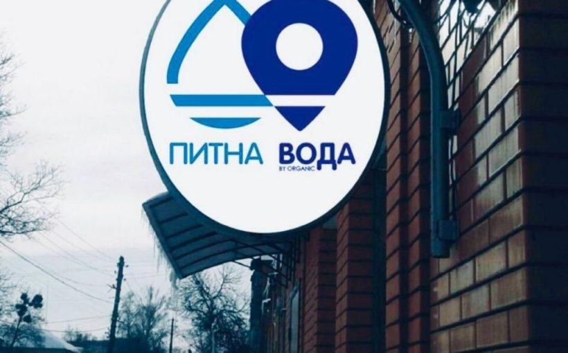Бизнес на воде: в Киеве придумали как делать на этом деньги