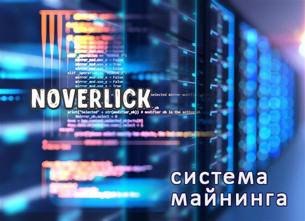 Группе криптографов из России удалось добиться ускорения майнинга биткоинов
