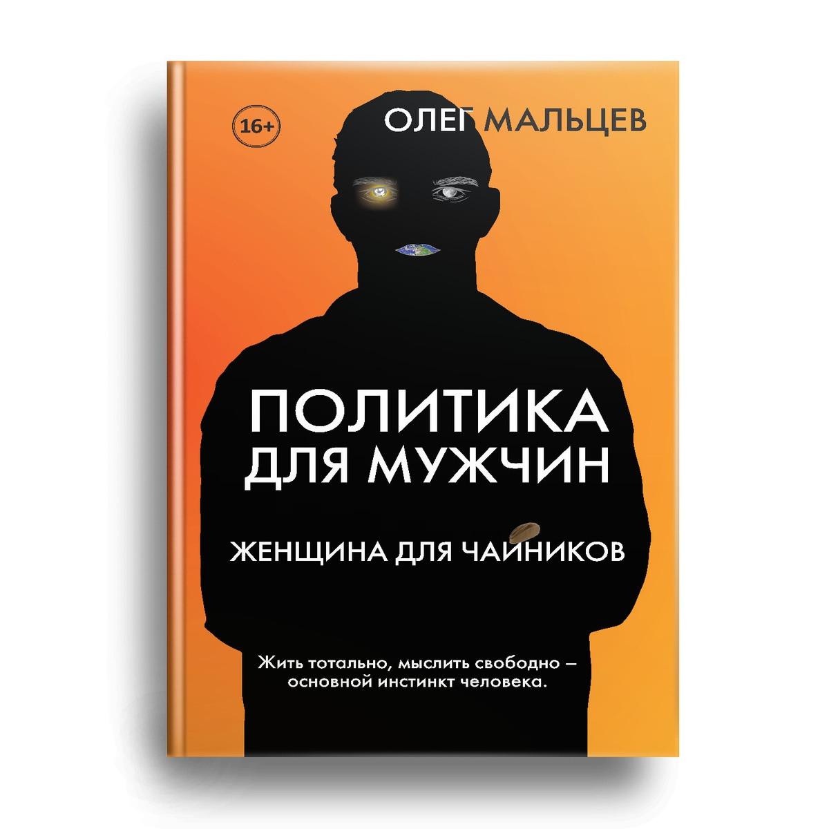 Мужчины в России становятся политически активными и открывают новый семейный фронт