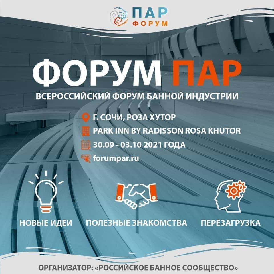 В Сочи пройдет Всероссийский форум банной индустрии (Форум ПАР)