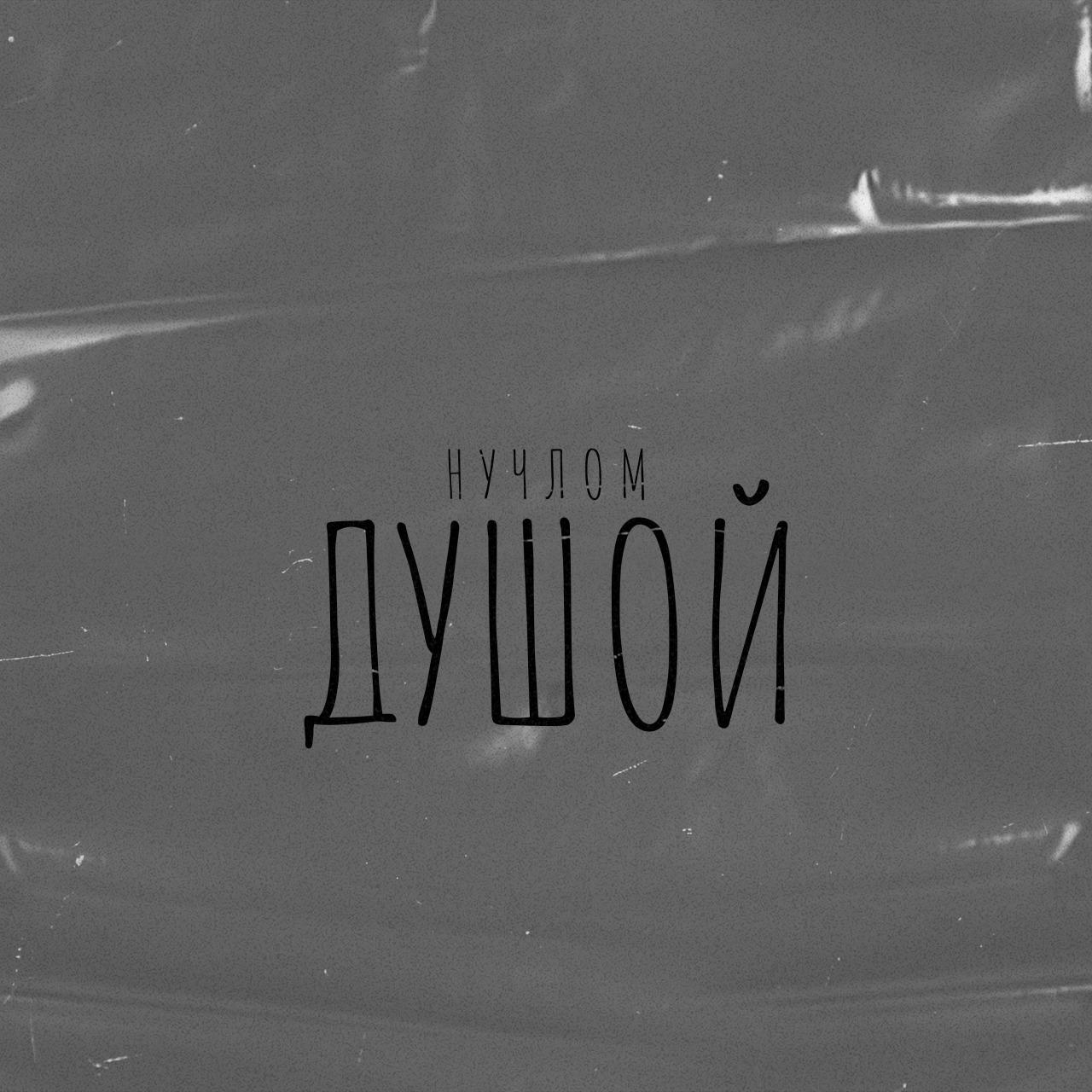 Нучлом презентовал новый альбом «Душой»
