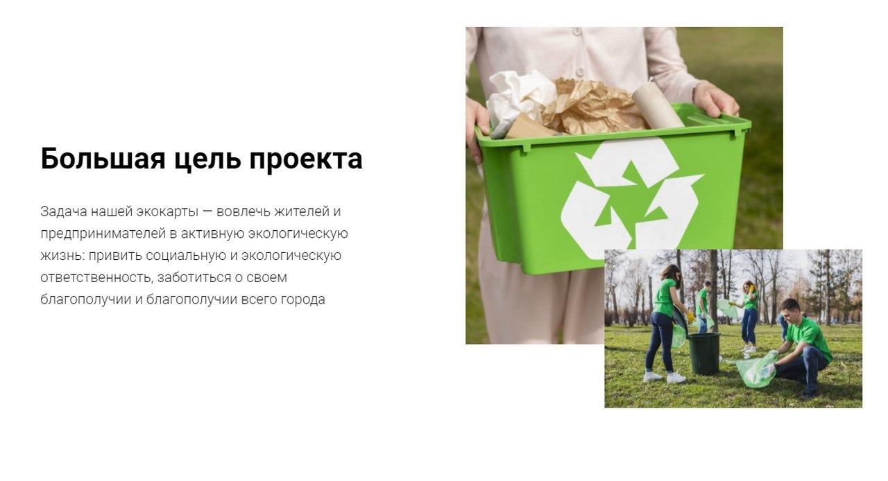 Проект экокарты «GreenHouse»: путь побед и признания
